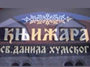 catalog_featured_images/1855/1489953986knjizara_sv_danila_humskog.jpg